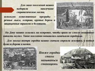 На Дону казаки селились на островах, чтобы враги не смогли незаметно напасть