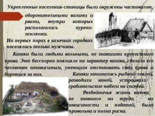 На первых порах в казачьих городках поселялись только мужчины. оборонительным