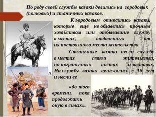 По роду своей службы казаки делились на городовых (полковых) истаничных каз