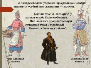 Нижнедонская казачка Верхнедонская казачка Отношение к женщине у казаков всег