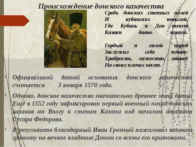 Происхождение донского казачества Официальной датой основания донского казаче...