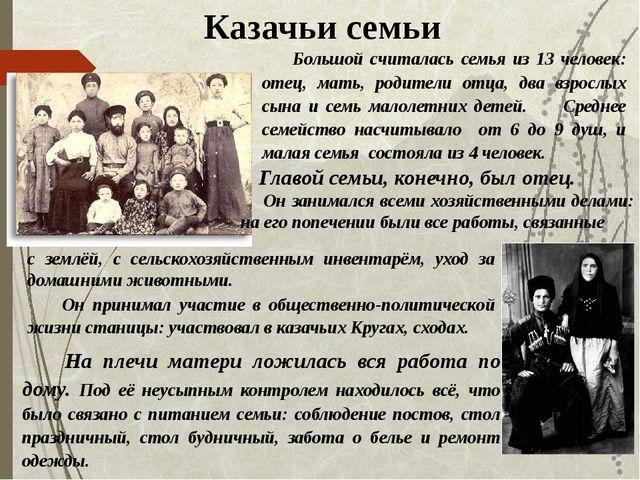 Казачьи семьи Большой считалась семья из 13 человек: отец, мать, родители отц...