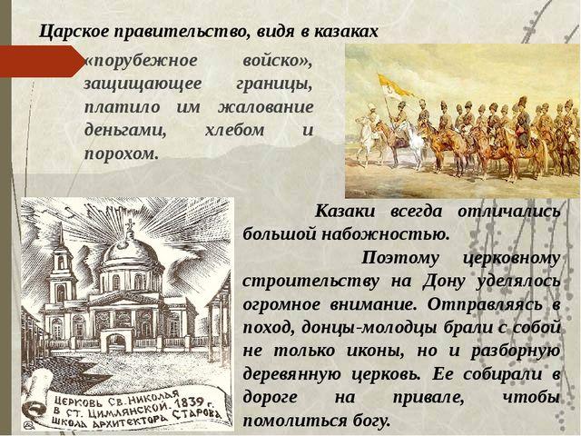 «порубежное войско», защищающее границы, платило им жалование деньгами, хлебо...