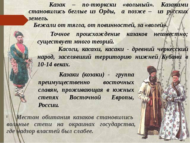 Местом обитания казаков становились вольные степи на окраинах государства, г...
