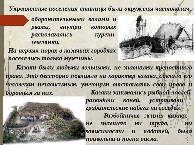 На первых порах в казачьих городках поселялись только мужчины. оборонительным...