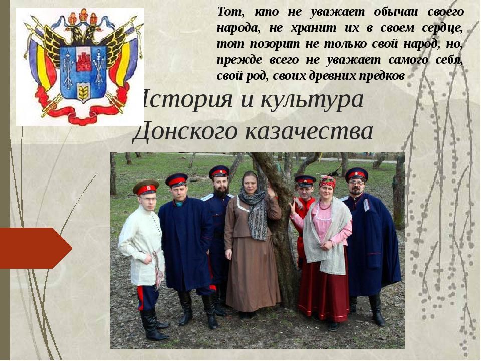 История и культура Донского казачества Тот, кто не уважает обычаи своего наро...
