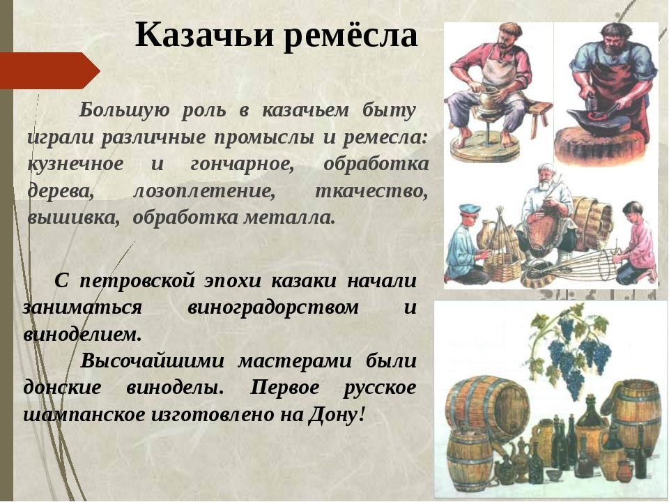 Казачьи ремёсла Большую роль в казачьем быту играли различные промыслы и реме...