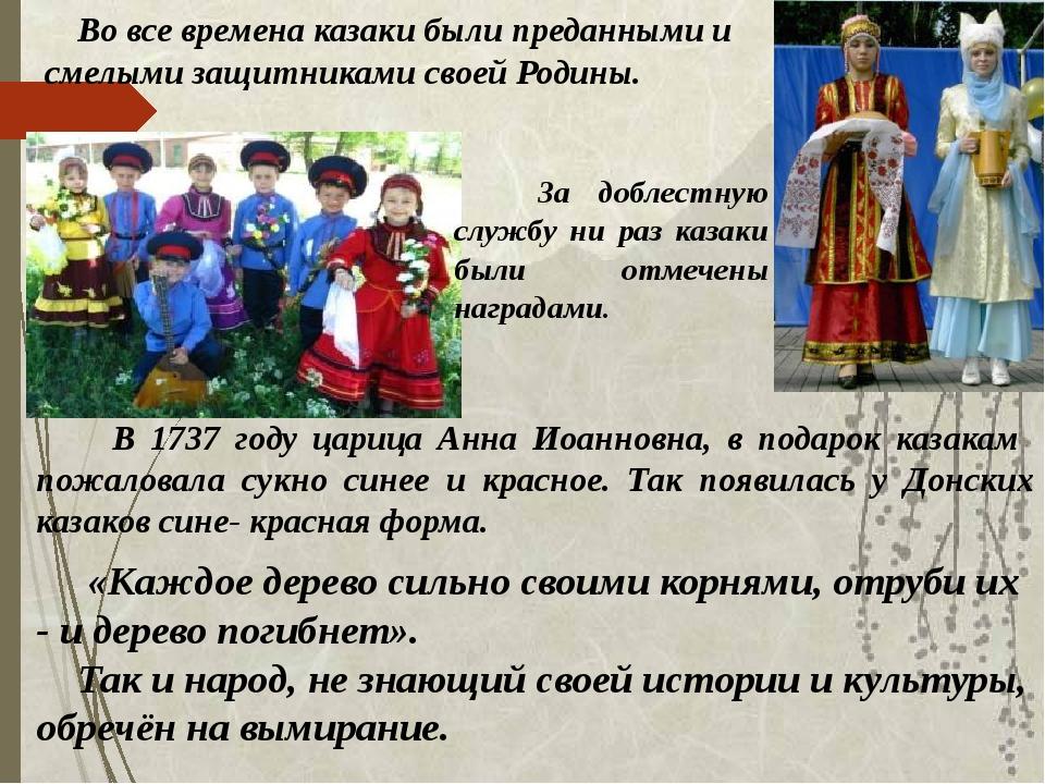 В 1737 году царица Анна Иоанновна, в подарок казакам пожаловала сукно синее...