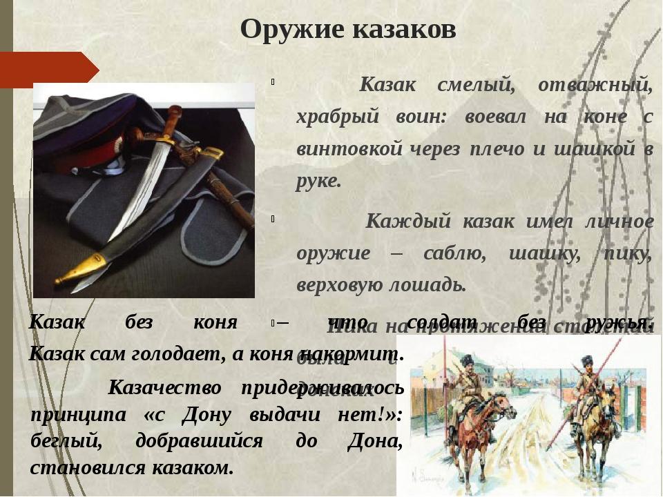 Оружие казаков Казак смелый, отважный, храбрый воин: воевал на коне с винтовк...