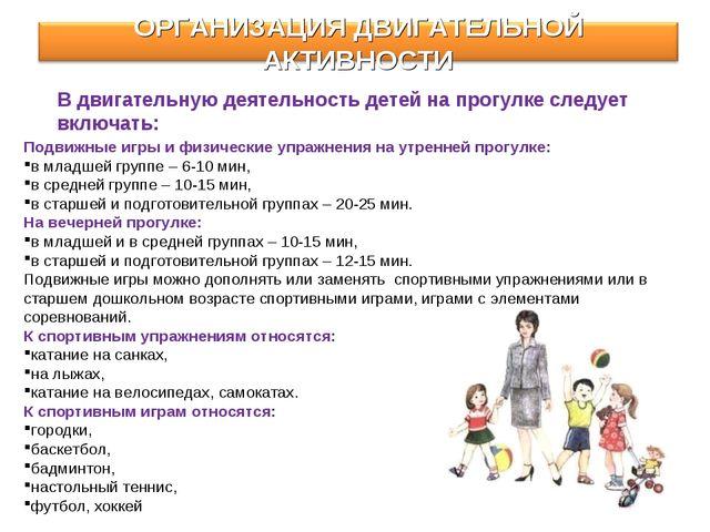 Подвижные игры и физические упражнения на утренней прогулке: в младшей группе...