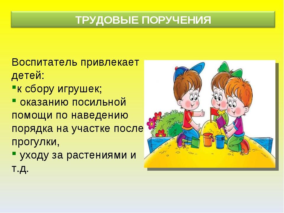 Воспитатель привлекает детей: к сбору игрушек; оказанию посильной помощи по н...
