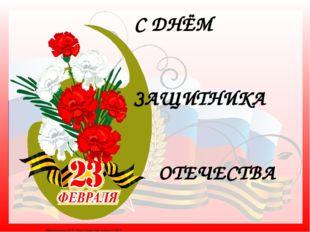 С ДНЁМ ЗАЩИТНИКА ОТЕЧЕСТВА Матюшкина А.В. http://nsportal.ru/user/33485