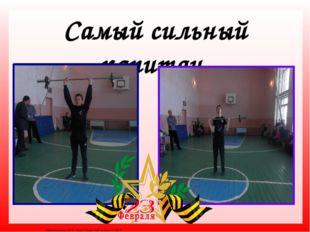 Самый сильный капитан. Матюшкина А.В. http://nsportal.ru/user/33485