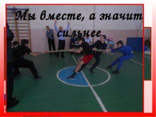 Мы вместе, а значит сильнее Матюшкина А.В. http://nsportal.ru/user/33485