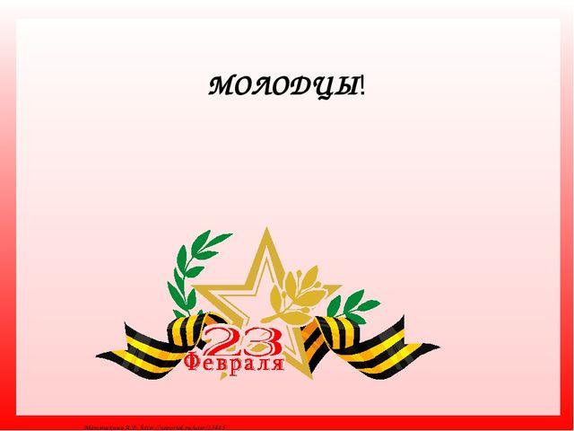 МОЛОДЦЫ! Матюшкина А.В. http://nsportal.ru/user/33485