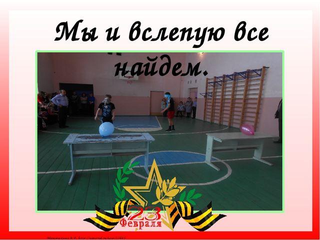 Мы и вслепую все найдем. Матюшкина А.В. http://nsportal.ru/user/33485