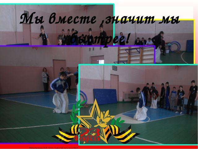 Мы вместе ,значит мы быстрее! Матюшкина А.В. http://nsportal.ru/user/33485
