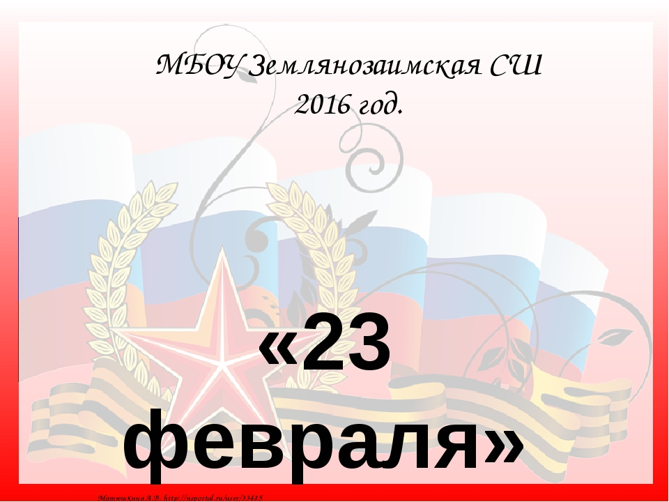 «23 февраля» МБОУ Землянозаимская СШ 2016 год. Матюшкина А.В. http://nsportal...