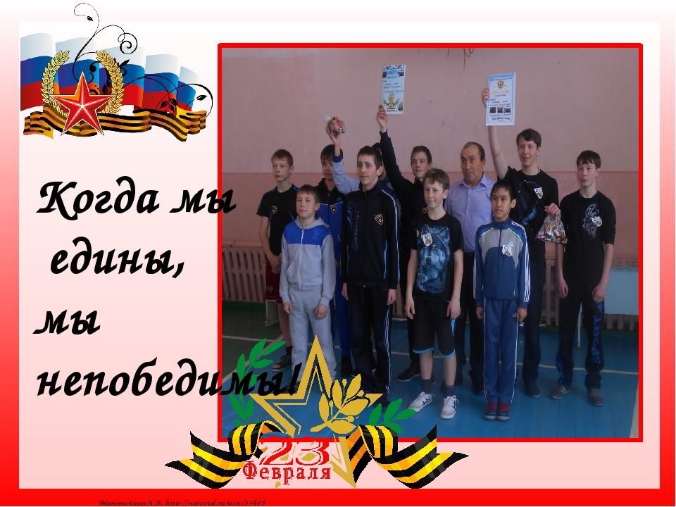 Когда мы едины, мы непобедимы! Матюшкина А.В. http://nsportal.ru/user/33485