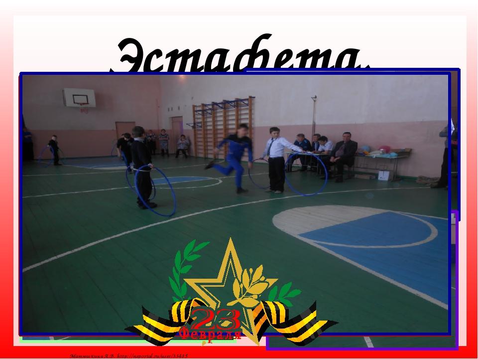 Эстафета. Матюшкина А.В. http://nsportal.ru/user/33485