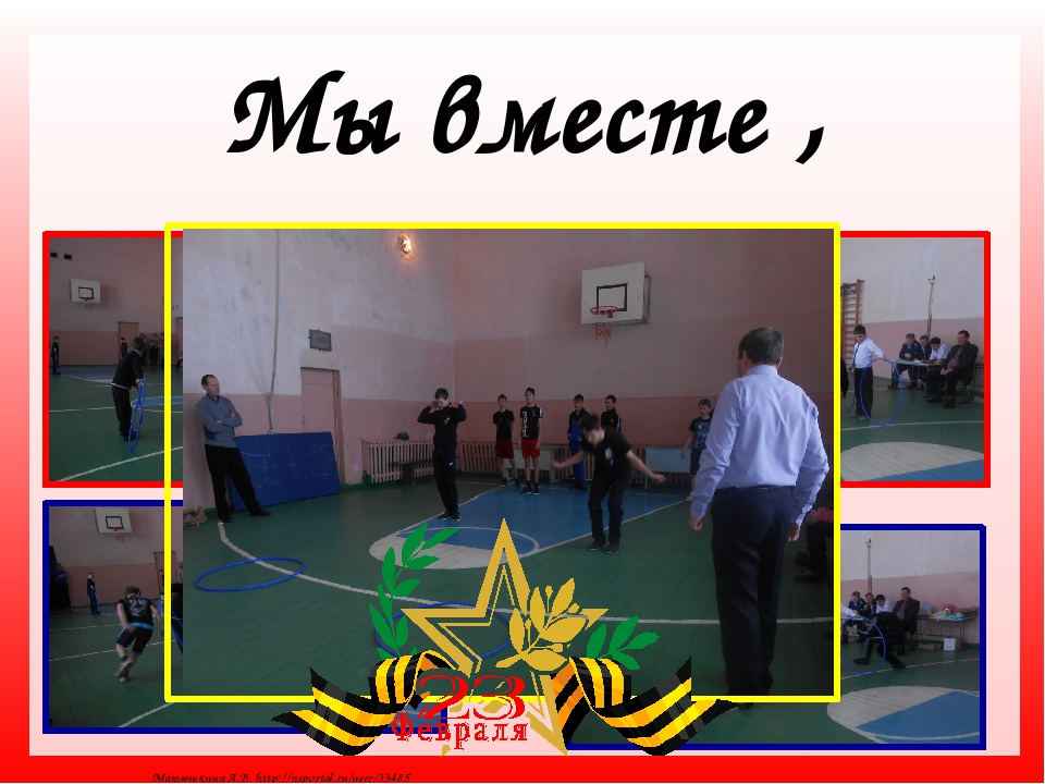 Мы вместе , значим мы не победимы. Матюшкина А.В. http://nsportal.ru/user/33485