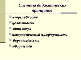 Система дидактических принципов непрерывности целостности минимакса психологи