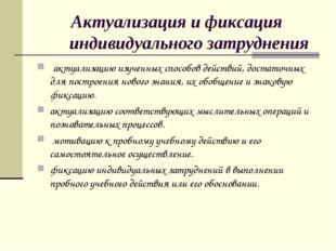 Актуализация и фиксация индивидуального затруднения актуализацию изученных сп