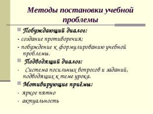 Методы постановки учебной проблемы Побуждающий диалог: -создание противоречи