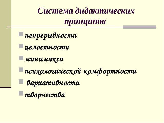 Система дидактических принципов непрерывности целостности минимакса психологи...