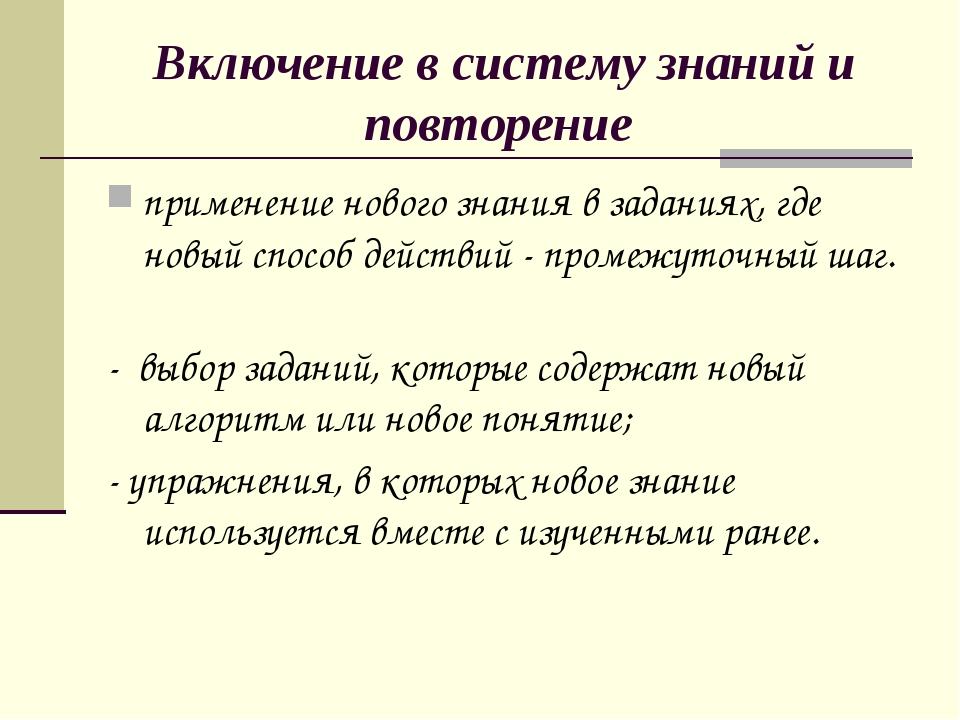 Включение в систему знаний и повторение применение нового знания в заданиях,...