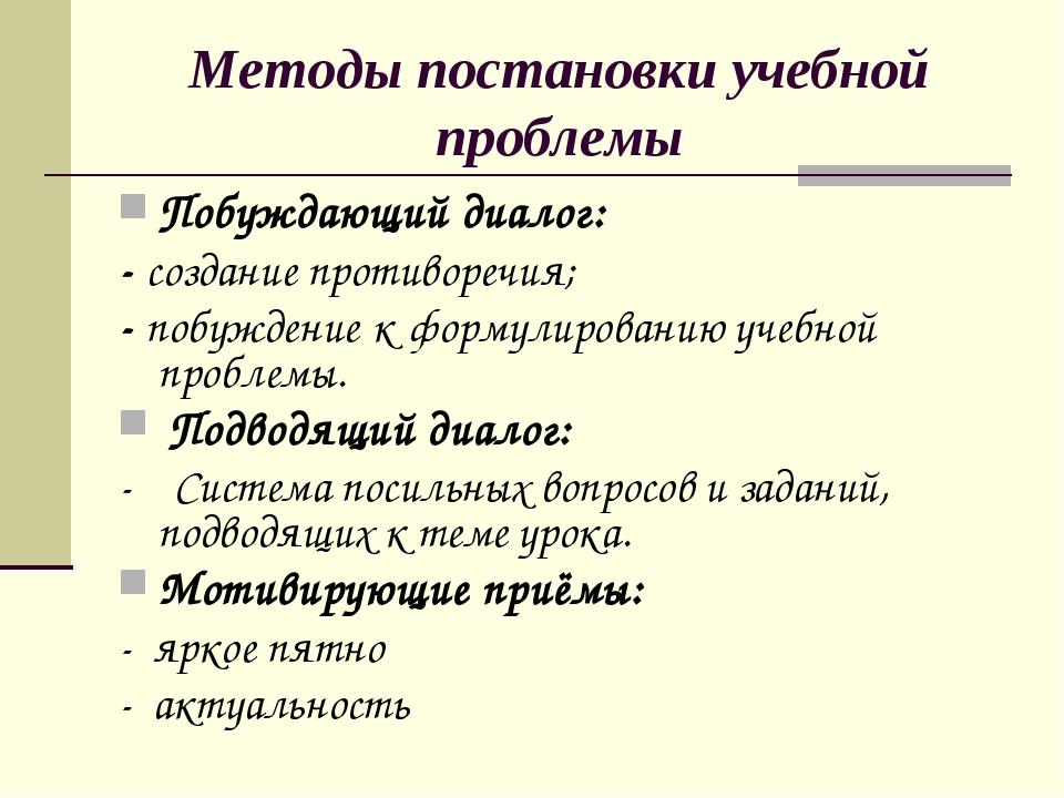 Методы постановки учебной проблемы Побуждающий диалог: -создание противоречи...