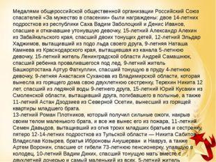 Медалями общероссийской общественной организации Российский Союз спасателей «