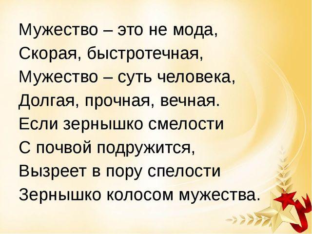 Мужество – это не мода, Скорая, быстротечная, Мужество – суть человека, Долга...
