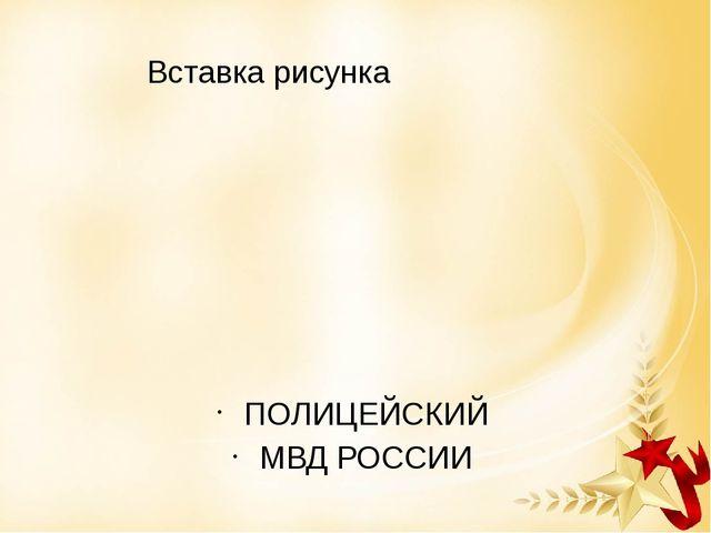 ПОЛИЦЕЙСКИЙ МВД РОССИИ