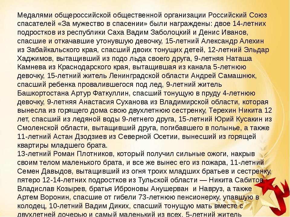 Медалями общероссийской общественной организации Российский Союз спасателей «...