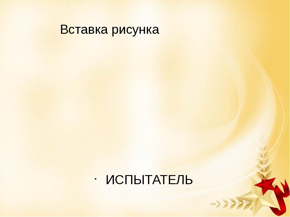 ИСПЫТАТЕЛЬ