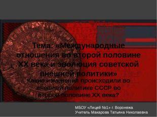 Тема: «Международные отношения во второй половине XX века и эволюция советско