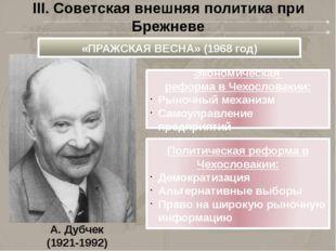 А. Дубчек (1921-1992) III. Советская внешняя политика при Брежневе «ПРАЖСКАЯ
