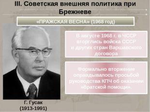 Г. Гусак (1913-1991) III. Советская внешняя политика при Брежневе «ПРАЖСКАЯ В