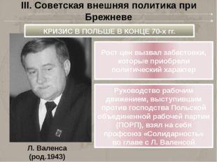Л. Валенса (род.1943) III. Советская внешняя политика при Брежневе КРИЗИС В П