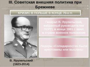 В.Ярузельский (1923-2014) III. Советская внешняя политика при Брежневе КРИЗИ