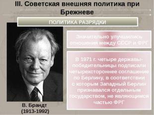 III. Советская внешняя политика при Брежневе В.Брандт (1913-1992) ПОЛИТИКА Р