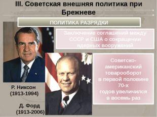 III. Советская внешняя политика при Брежневе Р. Никсон (1913-1994) Д. Форд (1