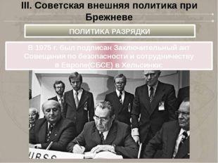 III. Советская внешняя политика при Брежневе В1975г.был подписан Заключите