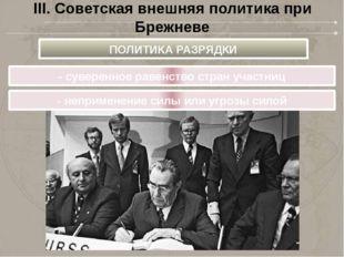 III. Советская внешняя политика при Брежневе - суверенное равенство стран уча