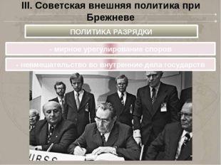 III. Советская внешняя политика при Брежневе - мирное урегулирование споров П