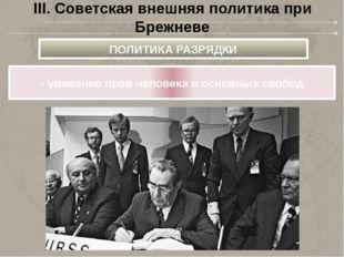 III. Советская внешняя политика при Брежневе - уважение прав человека и основ