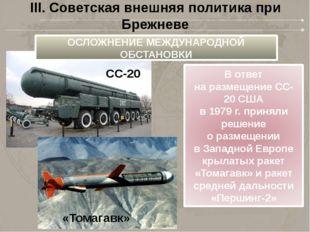 III. Советская внешняя политика при Брежневе СС-20 «Томагавк» ОСЛОЖНЕНИЕ МЕЖД