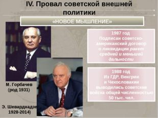 IV. Провал советской внешней политики «НОВОЕ МЫШЛЕНИЕ» 1987 год Подписан сове