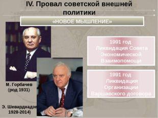 IV. Провал советской внешней политики «НОВОЕ МЫШЛЕНИЕ» 1991 год Ликвидация Со